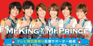 Mr.King vs Mr.Prince(キンプリ)メンバーカラーやプロフィール紹介 ...