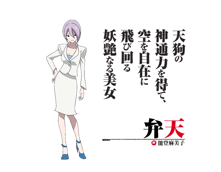 Benten from The Eccentric Family