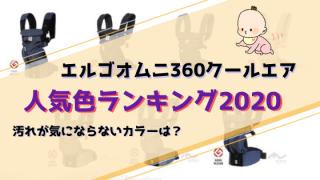 エルゴオムニ360クールエア人気色ランキング2020汚れが気にならないおすすめカラー