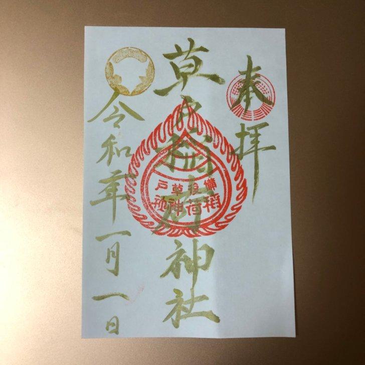 草戸稲荷神社の御朱印で正月限定
