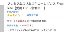 プレミアムスリムスキニーレギンスAmazonの価格