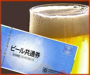 ビール券をプレゼント