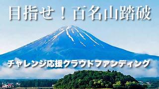 日本百名山踏破チャレンジ