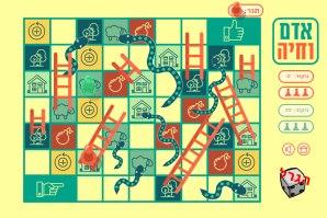 אדם-וחיה-משחק-צער-בעלי-חיים.jpg-לוח-המשחק
