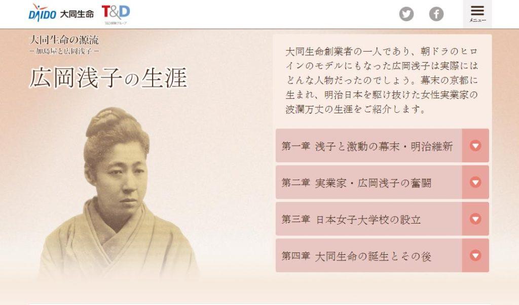 広岡浅子の生涯