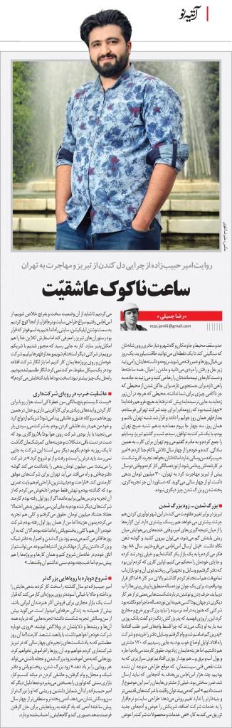 مصاحبه من در مجله آتیه نو