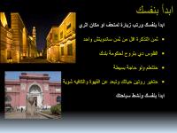 متحف - سياحة داخلية - معلومة