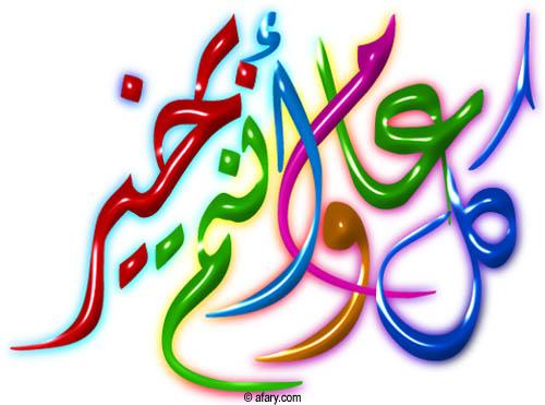 كل التهاني و أطيب الأماني وعيد سعيد