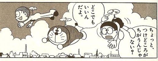 Baling-baling Bambu dalam Komik Doraemon