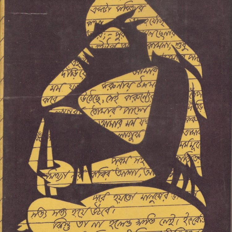 DIPITAR GHORE RATRI 2ND ED