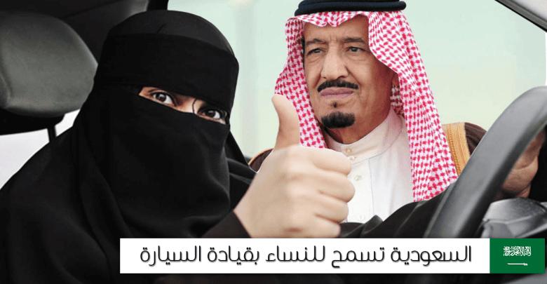 Photo of رسميا السلطات السعودية تسمح للنساء بقيادة السيارة