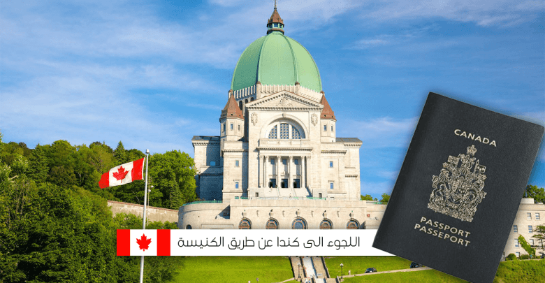 "Photo of اللجوء الى كندا عن طريق الكنيسة أو ""الكفالة الكنيسية"" من دون تغيير الدين"