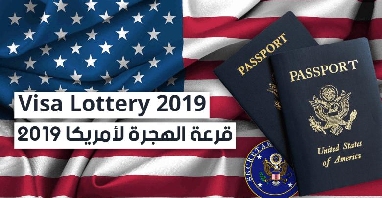 "Photo of أخيرا ! إعلان الخارجية الأمريكية لبدء التسجيل في ""قرعة أمريكا 2019"""