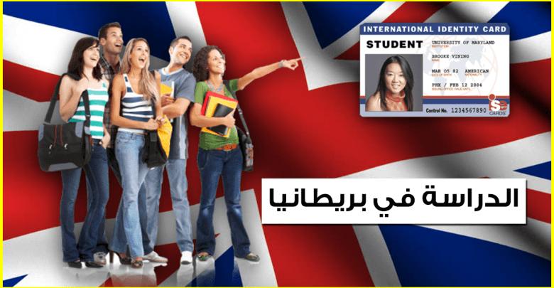 Photo of الدراسة في بريطانيا..كل ما يخص الطالب العربي من معلومات لإستكمال دراسته في هذا البلد