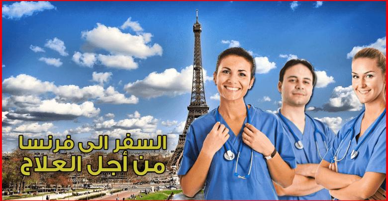 Photo of السفر الى فرنسا من أجل العلاج ..معلومات مفصلة عن كل الإجراءات اللازمة لذلك