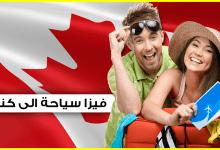 Photo of الهجرة إلى كندا من خلال الحصول على تأشيرة سياحية