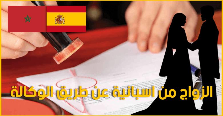 Photo of الزواج من اسبانية عن طريق الوكالة matrimonio por poderes .. خطوة بخطوة
