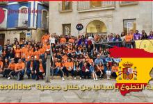 """Photo of الهجرة الى اسبانيا بالمجان لمدة سنة من خلال التطوع بجمعيىة """"Jovesolides España"""" الأوروبية"""