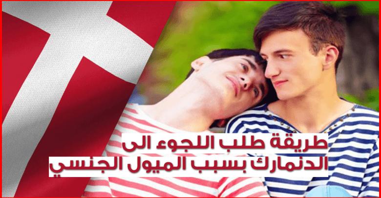 Photo of طلب اللجوء الى الدنمارك بسبب الميول الجنسي LGBT