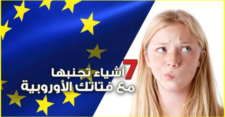 Photo of 7 أشياء عليك تجنبها في العلاقة مع الفتاة الأوروبية اذا أردت امتلاك قلبها