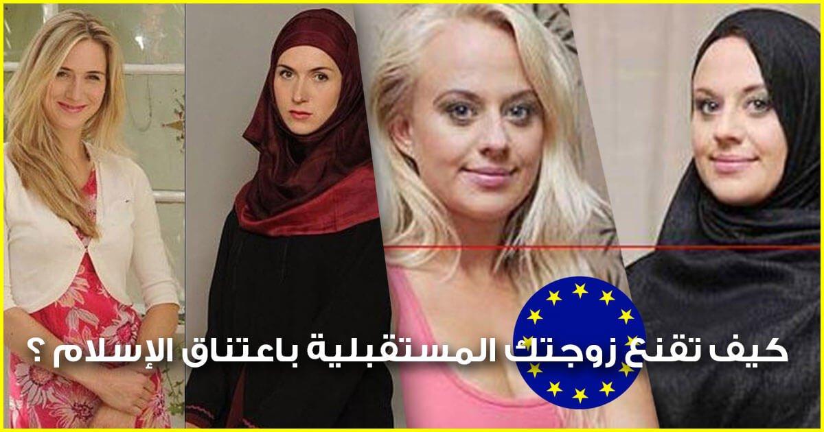 الزواج بفتاة أوروبية : كيف تقنع زوجتك المستقبلية باعتناق الإسلام ؟