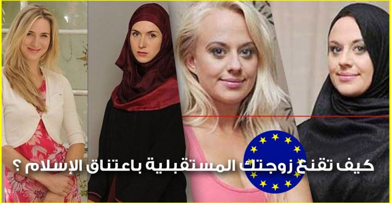 Photo of الزواج بفتاة أوروبية .. كيف تقنع زوجتك المستقبلية باعتناق الإسلام؟