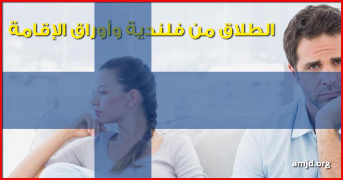 الطلاق من زوجة فنلندية .. ماهي الخطوات اللازمة لهذا الإجراء؟ وهل ستصبح أوراق الإقامة في مهب الريح؟