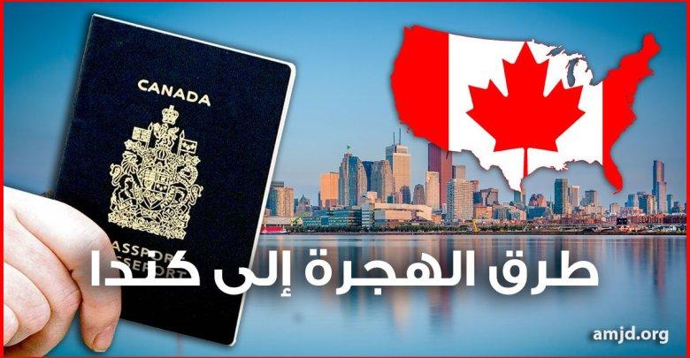 Photo of الهجرة الى كندا 2018 – تعرف على جميع الطرق التي يمكن أن تستعملها للوصول الى كندا خلال هاته السنة