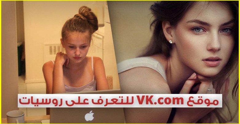 Photo of شرح موقع Vk.com (بالصور) الخاص بالتعارف مع فتيات روسيات من أجل الصداقة وحتى الزواج