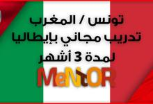Photo of مبادرة مونيتور – MENTOR .. ايطاليا تفتح أبوابها للمغاربة والتونسيين فقط للإستفادة من دورة تكوينية بالمجان