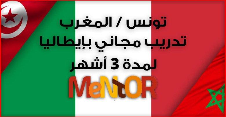 مبادرة مونيتور – MENTOR .. ايطاليا تفتح أبوابها للمغاربة والتونسيين فقط للإستفادة من دورة تكوينية بالمجان