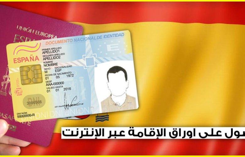 معلومات هامة تخص المهاجر السري بإسبانيا.. شرح طريقة الحصول على أوراق الإقامة من الأنترنت من دون الإعتماد على المحامي
