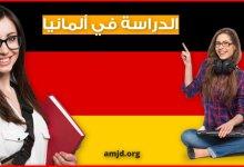 الدراسة في ألمانيا .. اذا كنت حاصلا على شهادة الباكلوريا فننصحك بقراءة المقال التالي