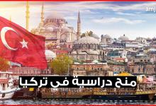 Photo of الدراسة في تركيا 2018 .. لكل الطلاب العرب والأمازيغ هذه فرصتكم للحصول على منحة تركية