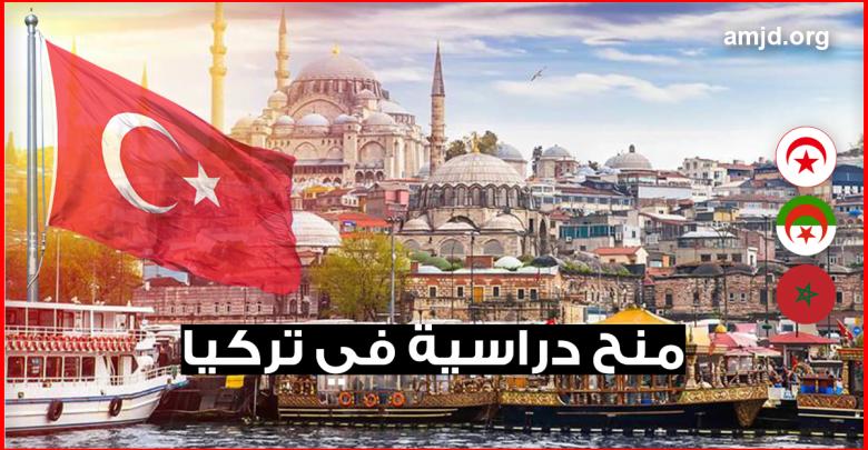 الدراسة في تركيا 2018 .. لكل الطلاب العرب والأمازيغ هذه فرصتكم للحصول على منحة تركية