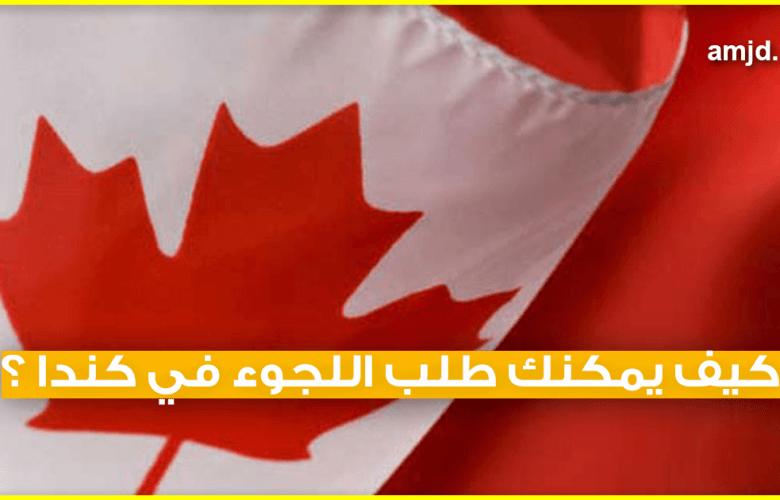 اللجوء في كندا 2018 ..كيف يمكنك طلب اللجوء في كندا ؟ وماهي الإجراءات المرافقة لذلك ؟