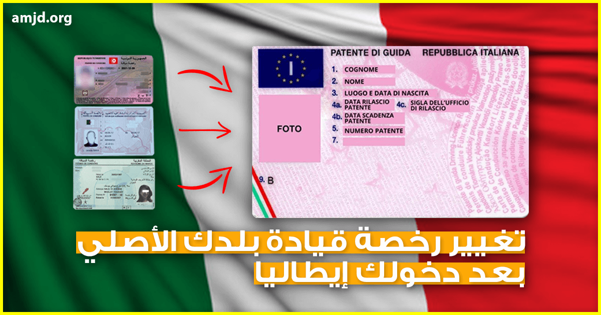 تغيير رخصة القيادة في إيطاليا .. ماهي الوثائق المطلوبة من المهاجر الذي يريد تغيير رخصة السياقة