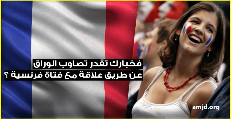 حيلة ذكية لـ الحصول على أوراق الإقامة في فرنسا خلال سنة واحدة بدون زواج وبدون عقد عمل