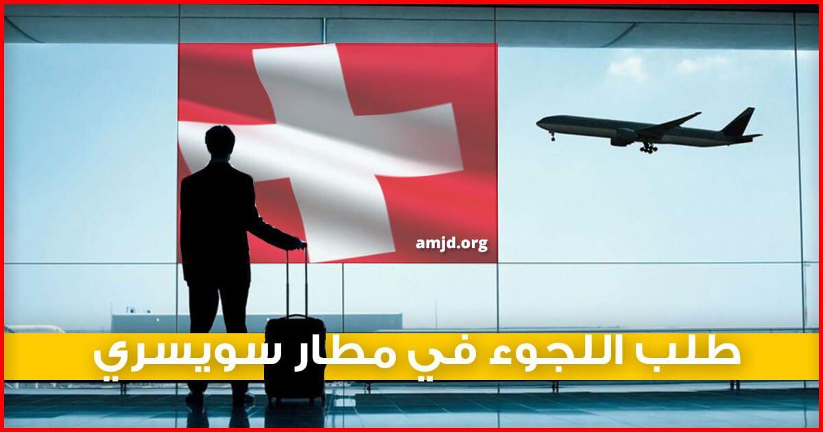 طلب اللجوء في مطار سويسري .. تعرف على طريقة الطلب وكيف تسير الإجراءات بالتفصيل