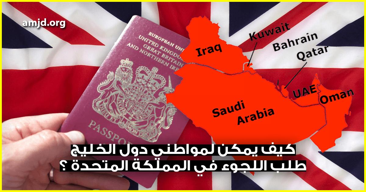 اللجوء في بريطانيا 2021_2021 .. كيف يمكن لمواطني دول الخليج طلب اللجوء في المملكة المتحدة ؟