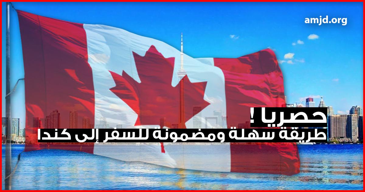 الهجرة الى كندا 2018 .. حتى ولو لم تكن لديك شواهد ولا تتقن اللغة الإنجليزية ، فهذه هي فرصتك