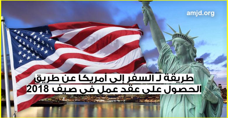 حصريا ! طريقة لـ السفر إلى أمريكا عن طريق الحصول على عقد عمل في صيف 2018