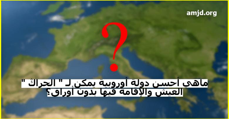 ماهي أحسن دولة أوروبية يمكن لـ الحراڭ أو المهاجر السري العيش والإقامة فيها بدون أوراق
