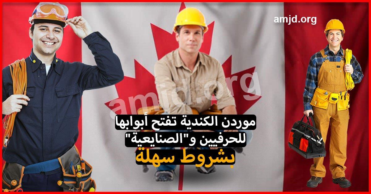 """الهجرة إلى كندا .. مرة أخرى مدينة موردن الكندية تفتح أبوابها للحرفيين و""""الصنايعية"""" بشروط سهلة"""