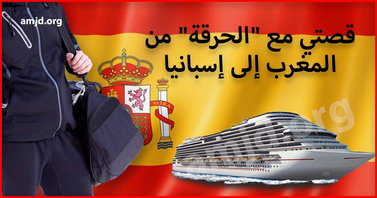 تجربتي مع الهجرة السرية في إسبانيا .. كيف حصلت على أوراق الإقامة في عامين