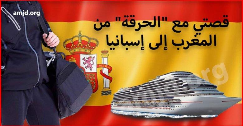 Photo of تجربتي مع الهجرة السرية إلى إسبانيا .. كيف حصلت على أوراق الإقامة في عامين
