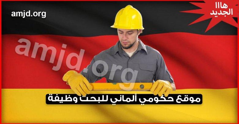 للراغبين في الهجرة الى ألمانيا عن طريق العمل .. إليكم موقع حكومي ألماني لتبحثوا فيه عن وظيفة