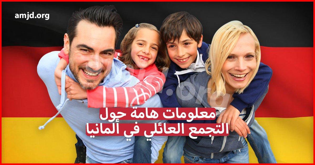 التجمع العائلي في ألمانيا .. معلومات هامة لكل من يريد الإستفادة من لم الشمل الأسري