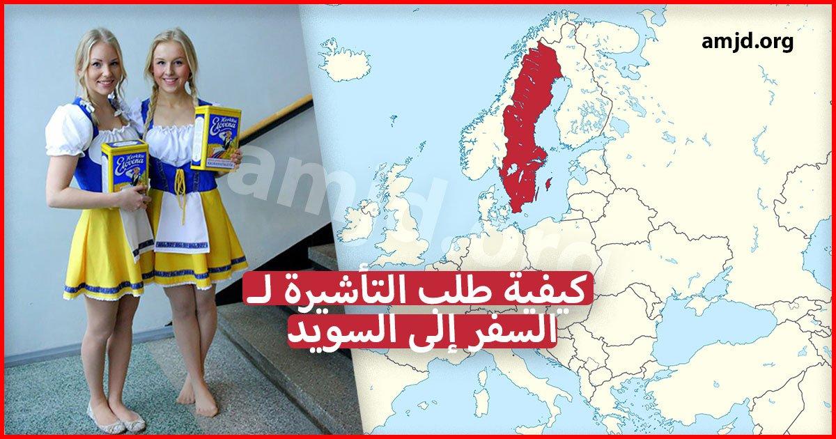 السفر الى السويد .. كيفية طلب التأشيرة خصوصا بالنسبة للدول العربية التي لا توجد بها سفارة السويد