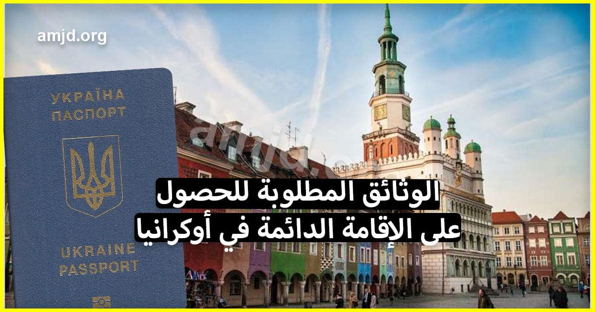 الهجرة إلى أوكرانيا . الوثائق المطلوبة للحصول على الإقامة الدائمة أو الإقامة المؤقتة في أوكرانيا